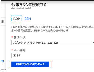downloading-rdp
