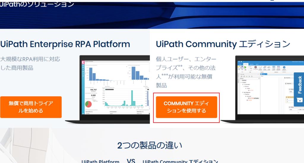 select-uipath-community