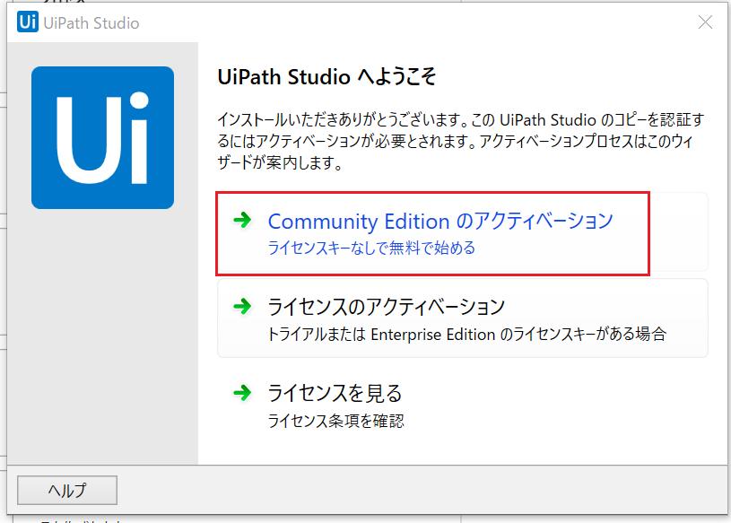 activate-uipath-community
