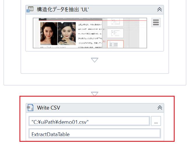 complete-csv-write-setting
