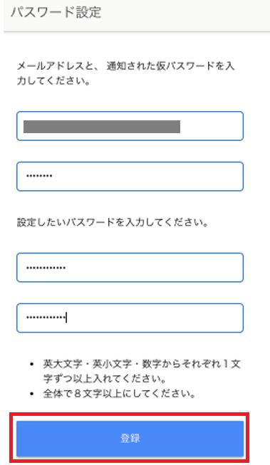 input-new-password