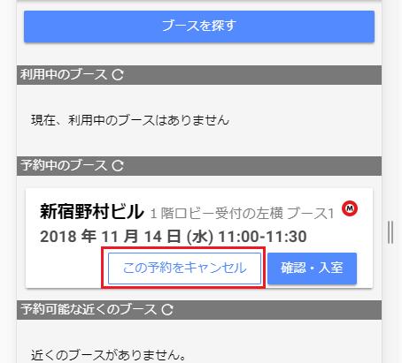 cancel-reservation