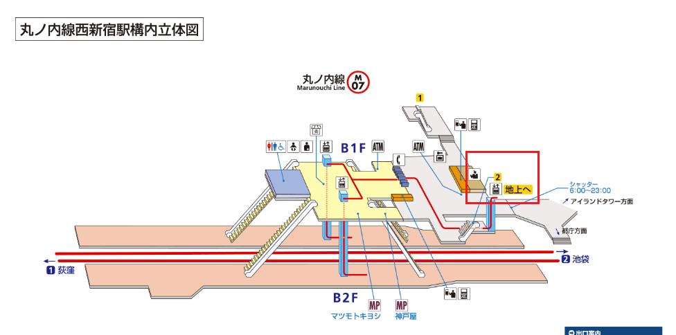 metro-nishi-shinjyuku