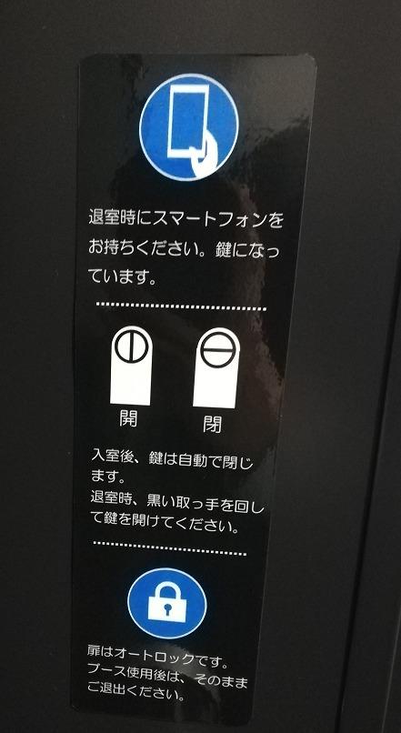 notice-exit