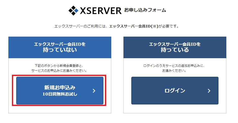 xserver-new-account