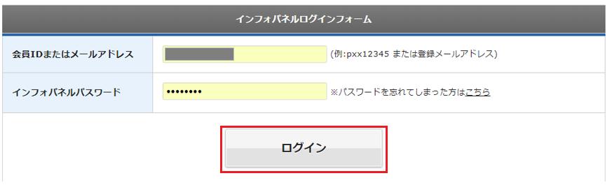 infopanel-login