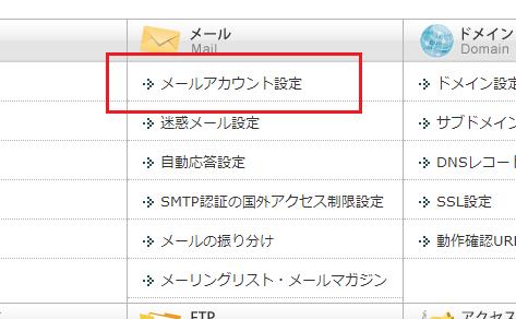 create-mail-address