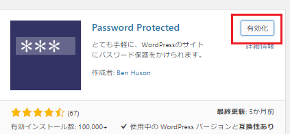 activate-pswd-protected