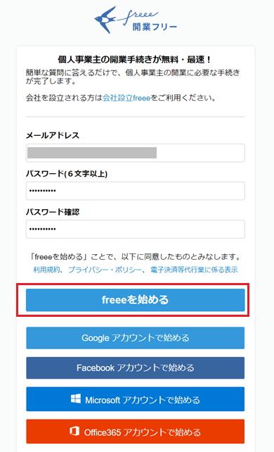 create-freee-account