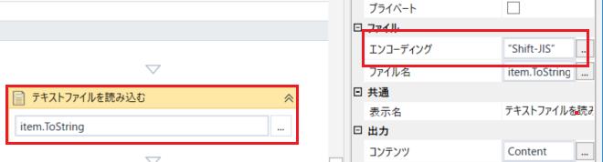 set-encoding-input