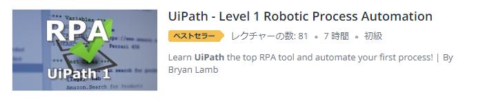course-uipath
