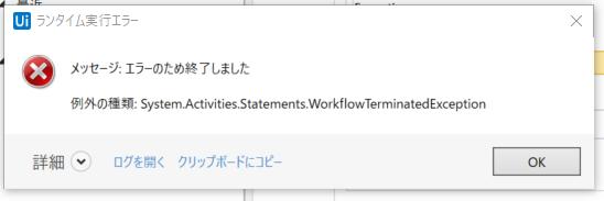 run-terminate-dialog