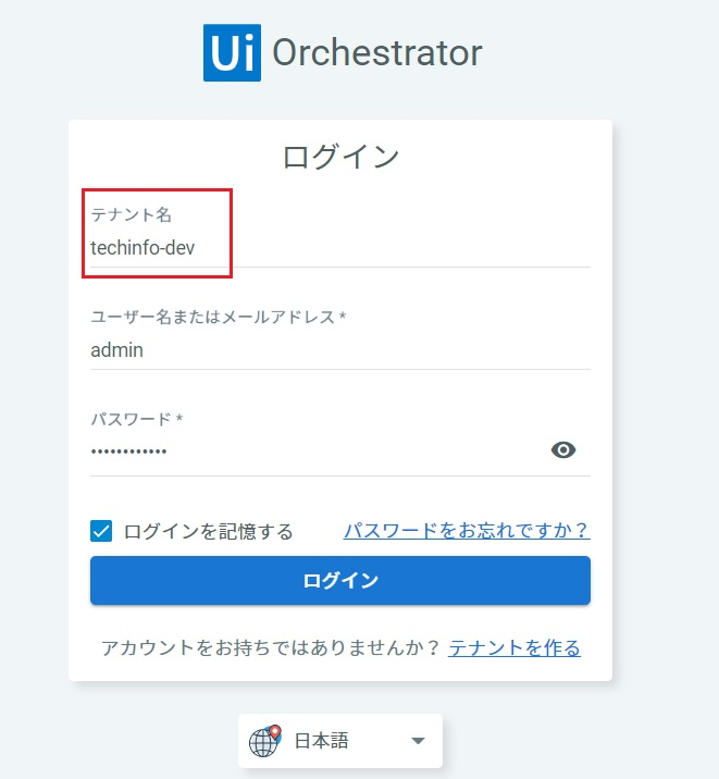 longin_orchestrator